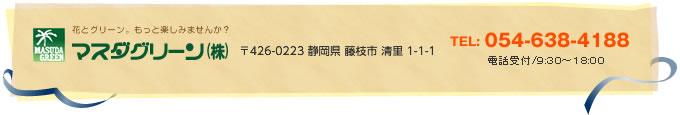 マスダグリーン株式会社 〒426-0223 静岡県藤枝市清里1-1-1 TEL:054-638-4188