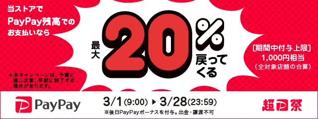超PayPay祭 最大1,000円相当 20%戻ってくるキャンペーン」