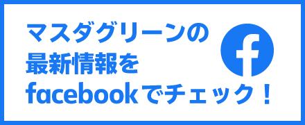 マスダグリーンフェイスブックページ