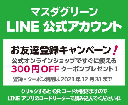 マスダグリーンLINE公式アカウント